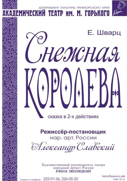 Принцесса на горошине. Приморский театр им. М. Горького