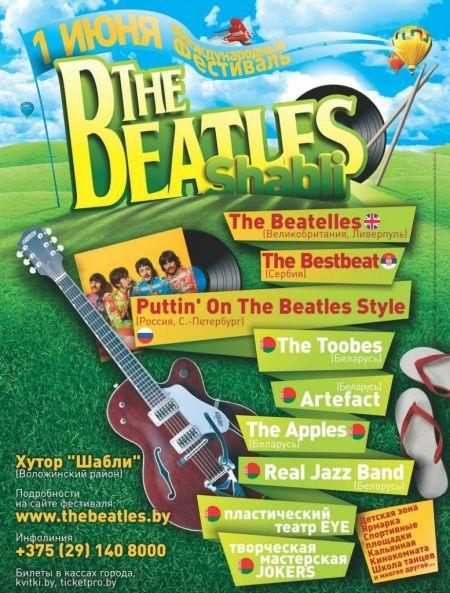 The Beatles Shabli 2013 Афиша, программа фестиваля