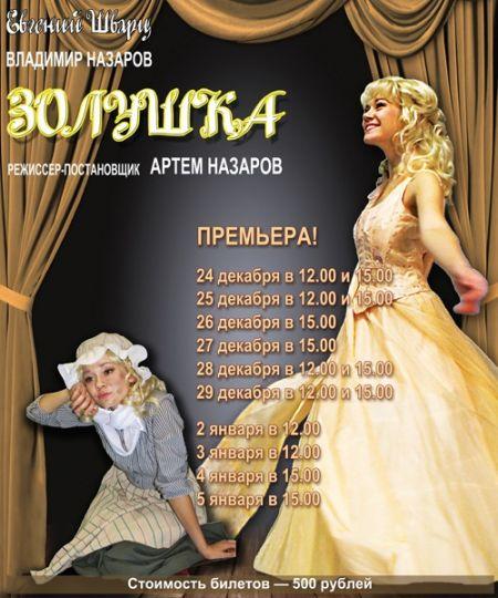 """""""Золушка"""",Театр Назарова."""