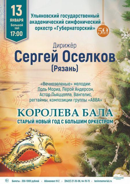 КОРОЛЕВА БАЛА. Ульяновская филармония