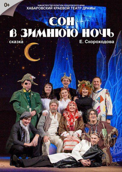 Сон в зимнюю ночь. Хабаровский краевой театр драмы