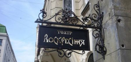 Афіша червень 2021. Театр Воскресіння