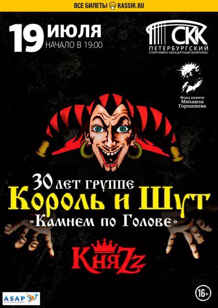 Группа КняZz в Санкт-Петербурге