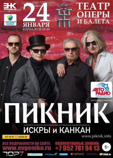 Группа Пикник в Нижнем Новгороде