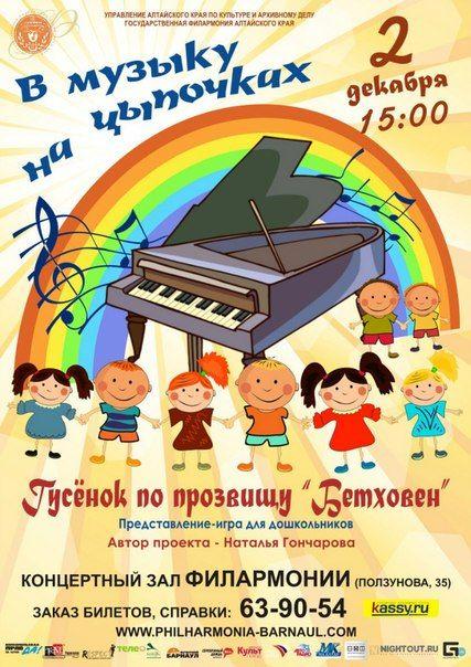 Представление «В МУЗЫКУ НА ЦЫПОЧКАХ» в Государственной филармонии Алтайского края