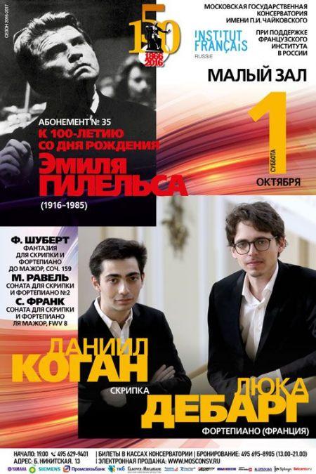 Даниил Коган и Люка Дебарг. Московская консерватория