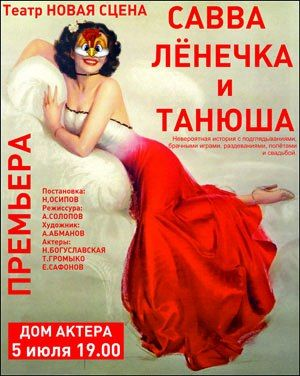 САВВА, ЛЕНЕЧКА и ТАНЮША. Театр Новая сцена