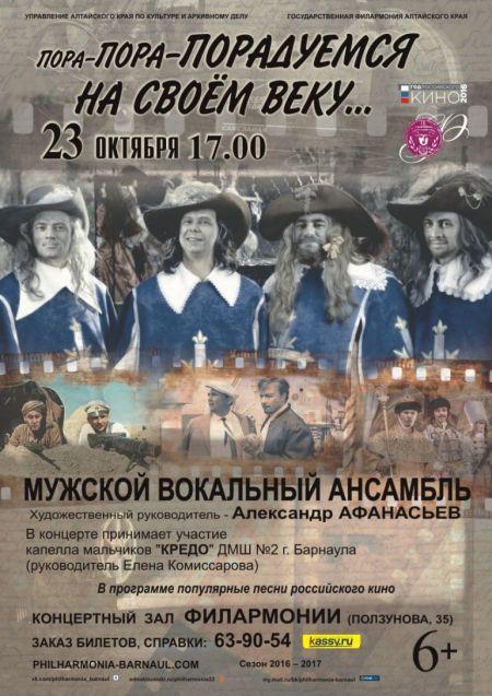 Пора-пора-порадуемся на своем веку… Филармония Алтайского края