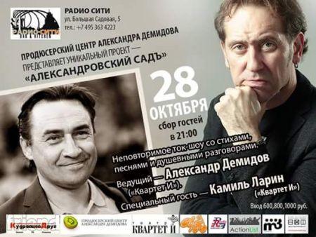 Александр Демидов и Камиль Ларин. Александровский садъ