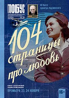 104 страницы про любовь. Новосибирский театр Глобус