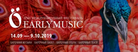 Фестиваль Earlymusic 2019