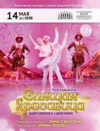 СПЯЩАЯ КРАСАВИЦА. Театр оперы и балета Удмуртской Республики