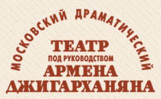 САШКА. Театр Армена Джигарханяна