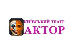 Ведмідь, Пропозиція. Киевский театр Актер