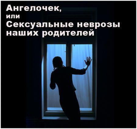 Ангелочек, или Сексуальные неврозы наших родителей. Театр русской драмы имени Леси Украинки