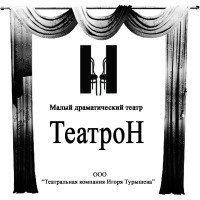 История одной ночи. Театр «Театрон»