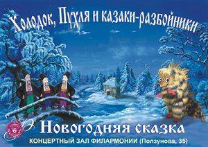 Детская новогодняя сказка «ХОЛОДОК, ПУХЛЯ и КАЗАКИ-РАЗБОЙНИКИ»