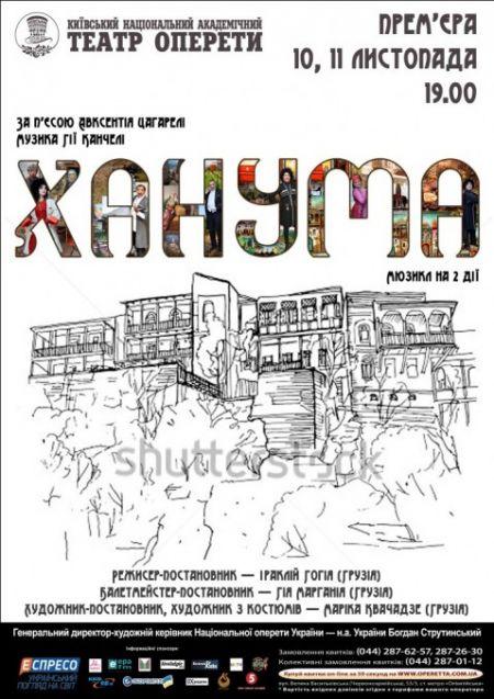Ханума. Київський театр оперети