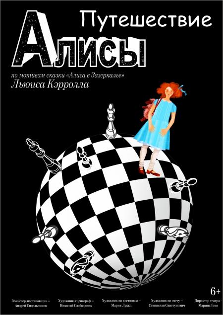 Путешествие Алисы. Новокузнецкий драматический театр