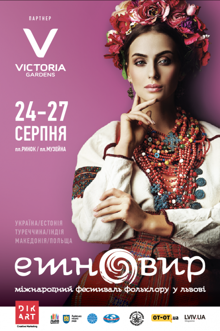 Фестиваль «Етновир» 2018