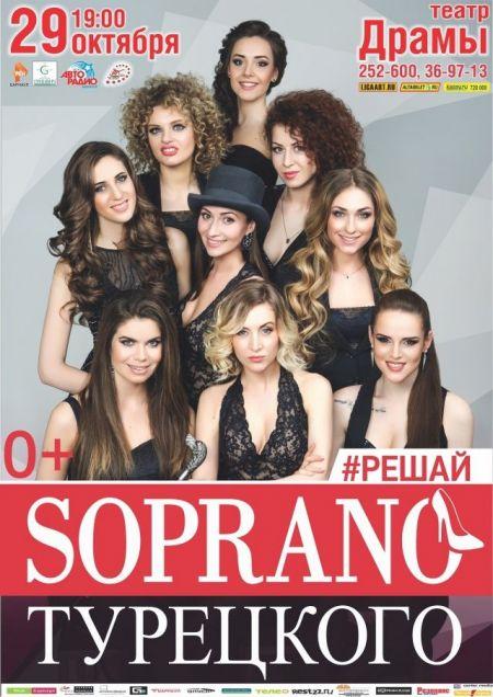 Концерт группы Soprano Турецкого
