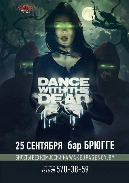 Концерт Dance With The Dead