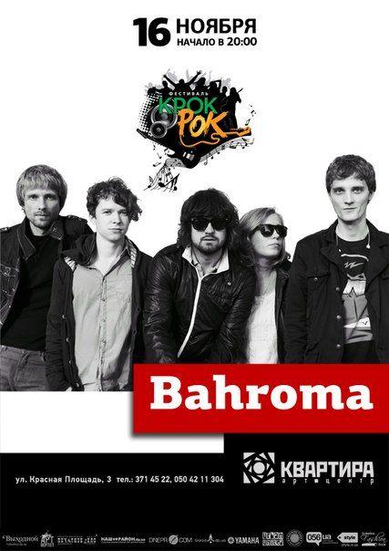 Группа BAHROMA в арт-центре КВАРТИРА