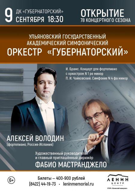 Оркестр «Губернаторский». Открытие сезона
