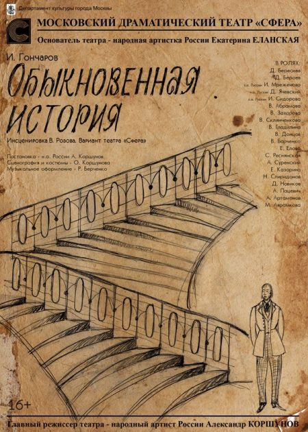 Обыкновенная история. Театр Сфера