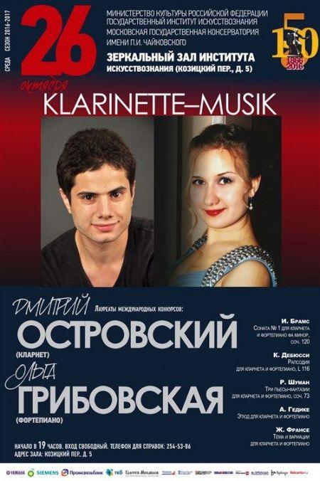 Klarinette–musik. Московская консерватория