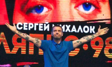 Ляпис 98 та Сергій Михалок у Львові