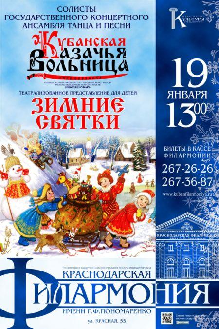 «Зимние святки». Краснодарская филармония