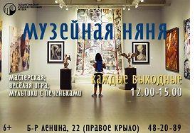 Программа «Музейная няня». Тольяттинский художественный музей