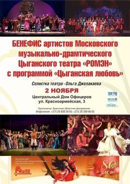 Концерт цыганского театра Ромэн