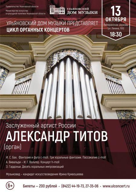 Александр Титов. Ульяновская филармония