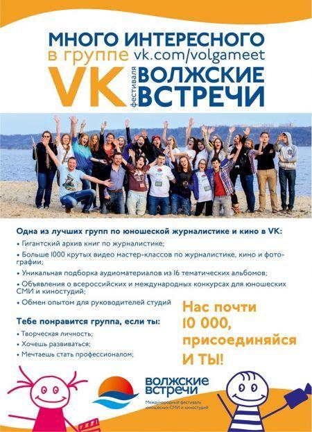 Фестиваль «Волжские встречи-31» 2021