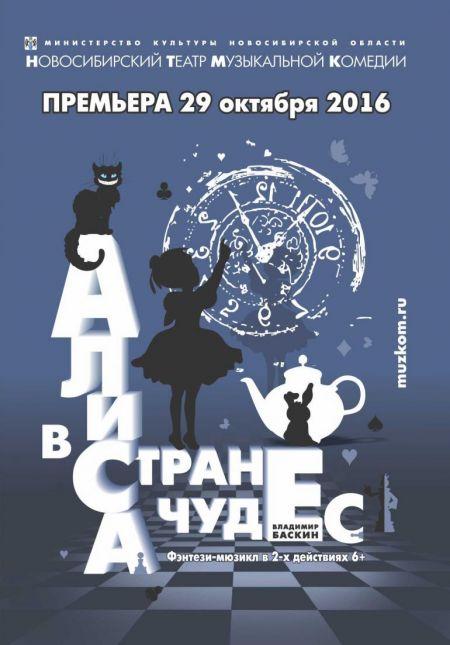 АЛИСА В СТРАНЕ ЧУДЕС. Новосибирский музыкальный театр