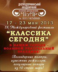 ПРОГРАММА ФЕСТИВАЛЯ КЛАССИКА СЕГОДНЯ 2013