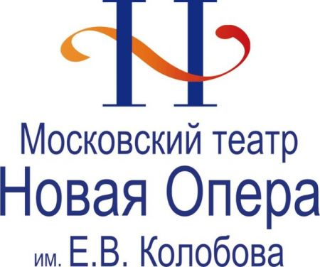 Театр Новая Опера. Репертуар на ФЕВРАЛЬ