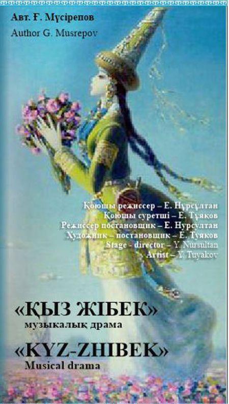 Қыз Жібек. Театр драмы им. М. Ауэзова