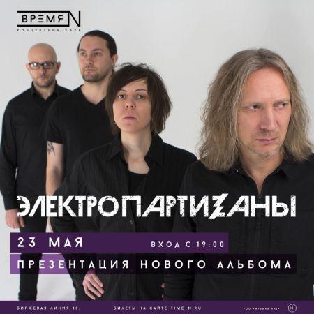 Концерт группы ЭлектропартиZаны в г. Санкт-Петербург