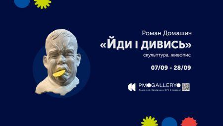 Виставка «Йди і дивись». PM Gallery