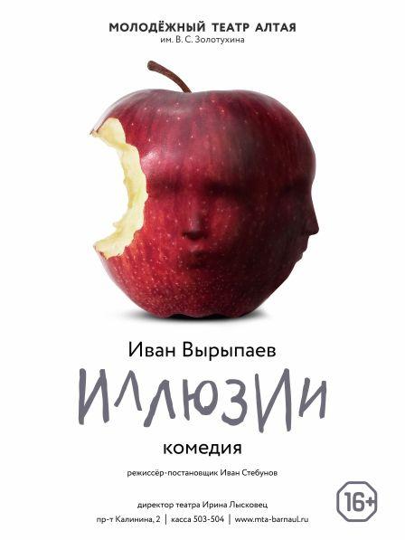 ИЛЛЮЗИИ. Молодежный театр Алтая
