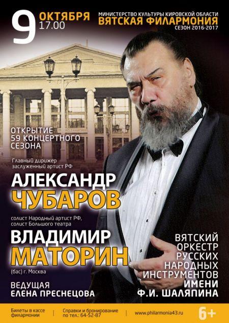 Владимир Маторин. Вятская Филармония