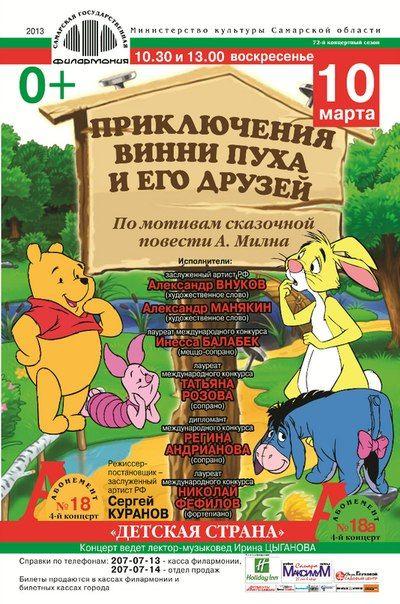 Спектакль «Приключения Винни-Пуха и его друзей». Самарская государственная филармония