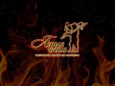 Фестиваль огненных искусств ЯРЫЕ ОГНИ 2015 (28-30 мая)