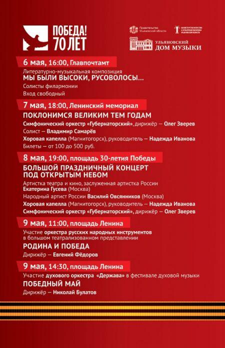 ПОКЛОНИМСЯ ВЕЛИКИМ ТЕМ ГОДАМ. Ульяновская областная филармония
