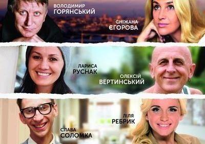 """Вистава """"№13 або ОлІнклюзив"""""""