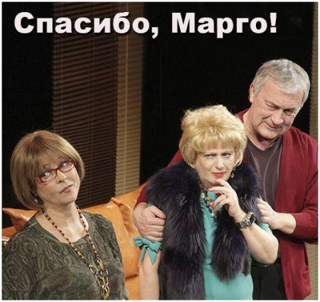 Спасибо, Марго! Театр русской драмы имени Леси Украинки