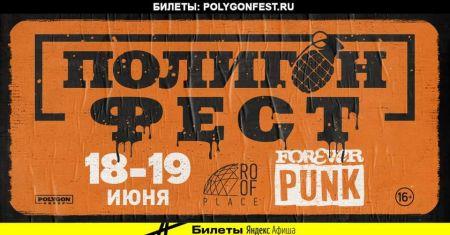 Фестиваль Полигон Фест 2021